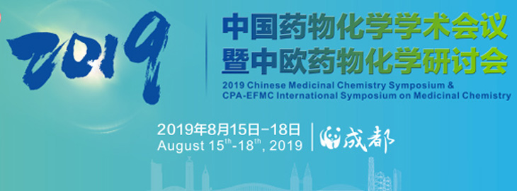 August 15-18, 2019 Chinese Medicinal Chemistry Symposium, Chengdu, China